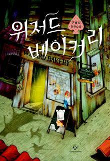 Les petits pains de la pleine lune (korean version)