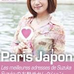 Japan Expo 2011 – Partie 2 – Paris-Japon, le livre de Suzuka